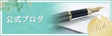 桜梅桃李公式ブログ
